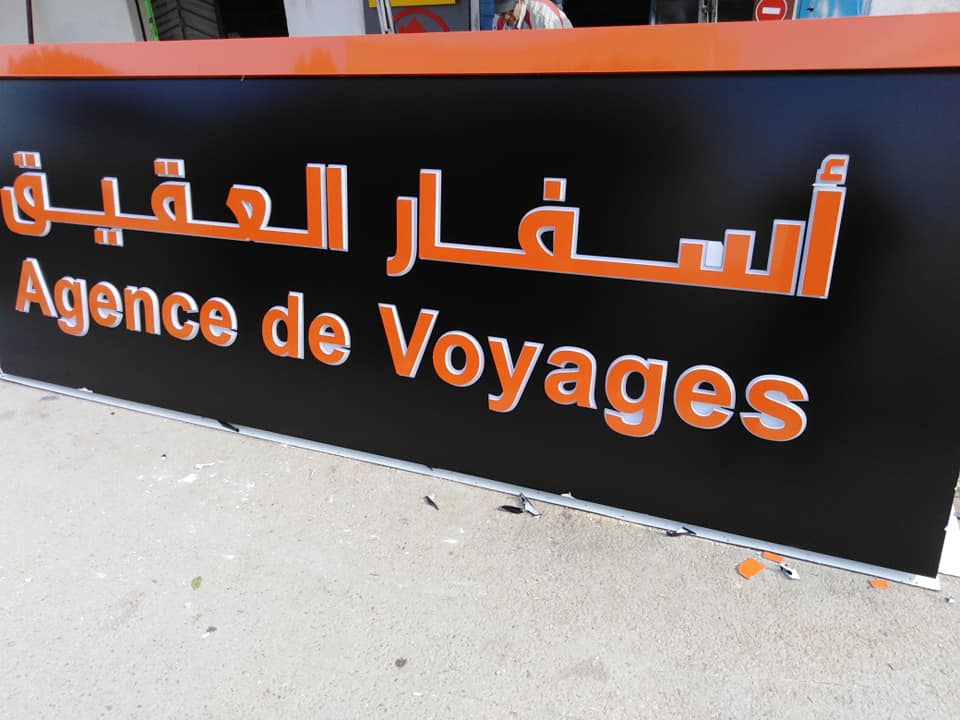 اللوحات الاشهارية للمحلات بمراكش بالمغرب