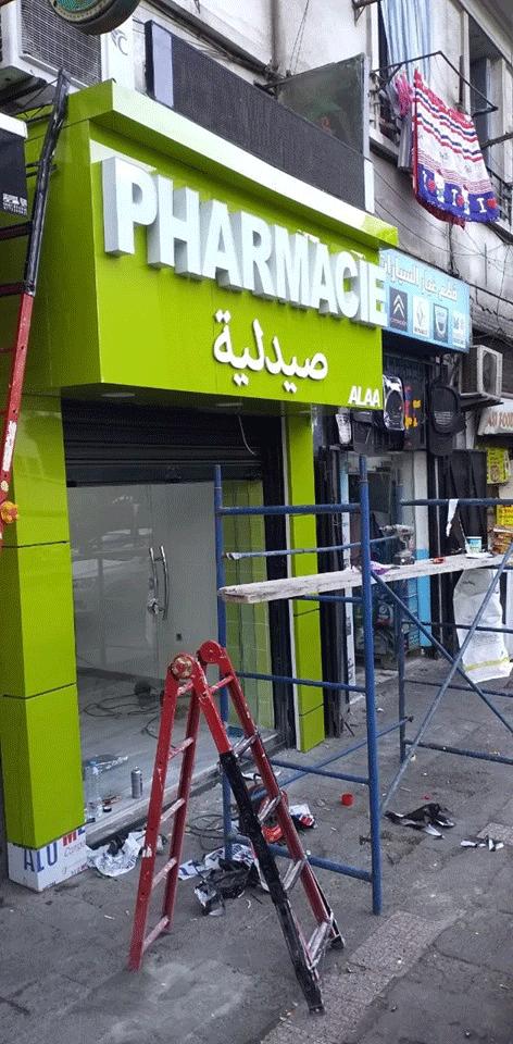 panneau et habillage facade pharmacie marrakech