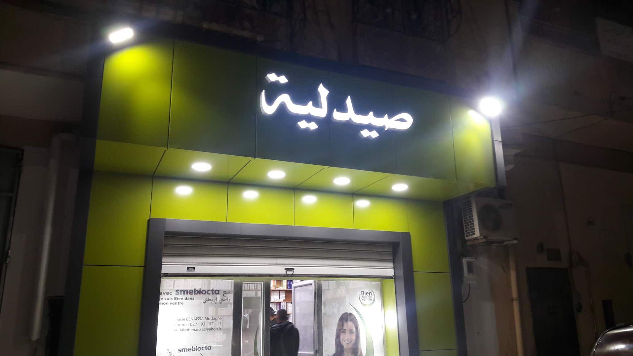 Enseigne lumineuse pour pharmacie marrakech habillage facade pharmacie marrakech