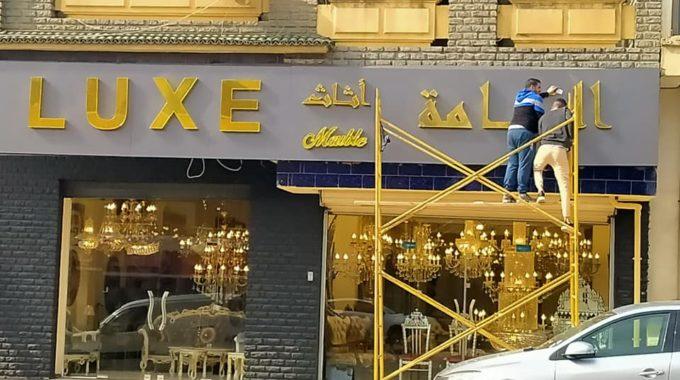 Réalisation Façade ( LUXE MEUBLE ) à Marrakech