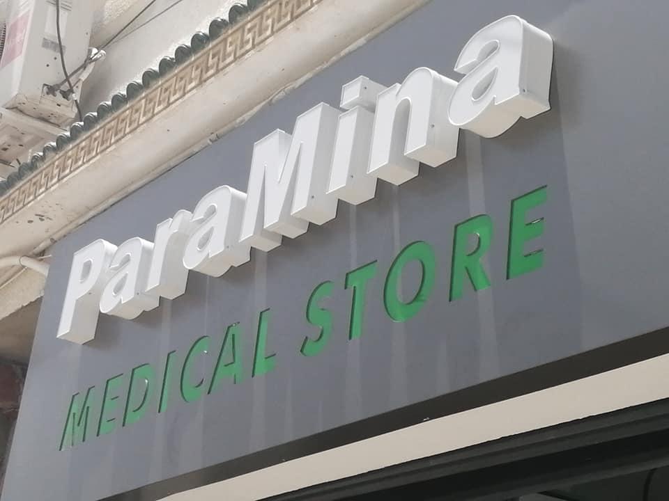 Habillage façade Panneau enseigne lumineuse pharmacie marrakech habillage facade pharmacie marrakech