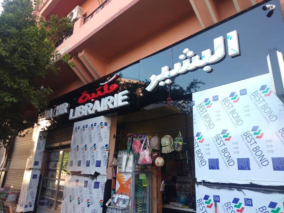 Habillage de façade en alucobond pour librairie à Marrakech.