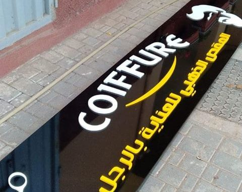 Plaque Enseigne Pour Salon De Coiffure Pour Homme à Marrakech.